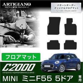 MINI ミニ F55 フロアマット 5ドア ハッチバック 2014年10月〜 【C2000】 フロアマット カーマット 車種専用アクセサリー