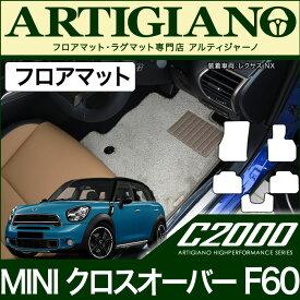 MINI (ミニ) クロスオーバー F60 フロアマットセット (H29年2月〜) 【C2000】 フロアマット カーマット 車種専用アクセサリー
