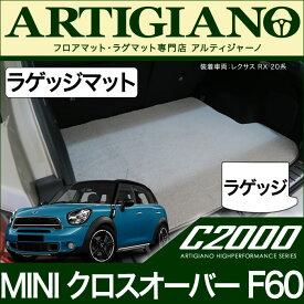 MINI (ミニ) クロスオーバー F60 ラゲッジマット(トランクマット) (H29年2月〜) 【C2000】 フロアマット カーマット 車種専用アクセサリー