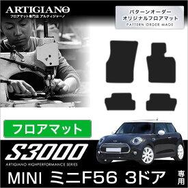 MINI ミニ F56 フロアマット 3ドア ハッチバック 2014年4月〜 【S3000】 フロアマット カーマット 車種専用アクセサリー