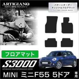 MINI ミニ F55 フロアマット 5ドア ハッチバック 2014年10月〜 【S3000】 フロアマット カーマット 車種専用アクセサリー