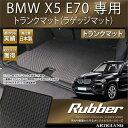 BMW X-5(E70) ラバー製 トランクマット (ラゲッジマット)(2007年6月〜) フロアーマット カーマット 自動車マット|アルティジャーノ フロアマ...
