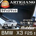 BMW X-3(F25) 【ラバー製】トランクマット(ラゲッジマット)(2011年3月〜) 防水 耐水 耐久 フロアマット カーマット フロアカーペット