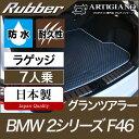BMW 2シリーズ 【ラバー製】ラゲッジマット(トランクマット) グランツアラー F46(2015年6月〜) 3枚組 防水 耐水 耐久 フロアマット カーマット...