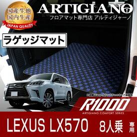 レクサス LX 8人乗 ラゲッジマット(トランクマット) LX570 H27年9月〜 【R1000】 フロアマット カーマット 車種専用アクセサリー