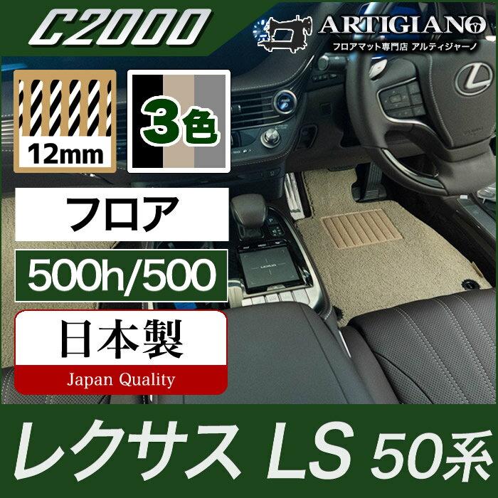 フロアマット レクサス LS 500h/500 50系 アルティジャーノ フロアマット カーマット 自動車マット