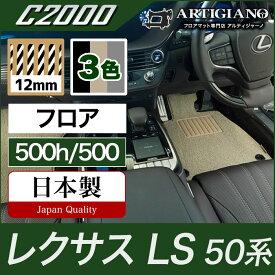フロアマット レクサス LS 500h/500 50系 【C2000】 フロアマット カーマット 車種専用アクセサリー