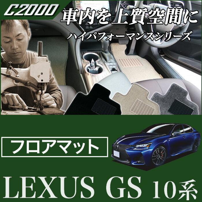 レクサス 新型 レクサス GS 250/350/300h/450h ( ハイブリッド )/F SPORT/GS F (H24年1月〜)10系 2WD 4WD 専用 フロアマット F SPORT(Fスポーツ)対応フロアマット フロアーマット カーマット フロアカーペット