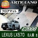 レクサス LX フロアマット LX570 H27年9月〜