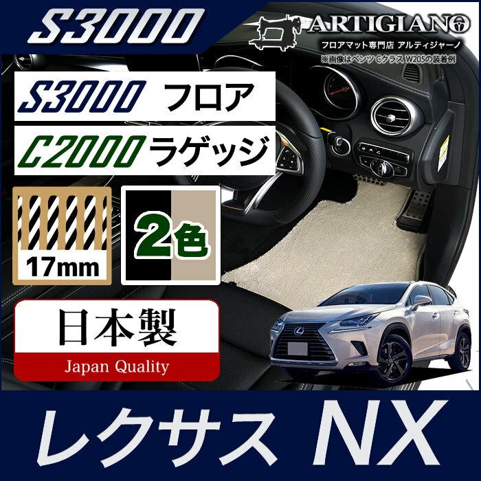 フロアマット+トランクマット(ラゲッジマット)レクサス 新型 NX NX200t NX300 NX300h(H26年7月〜) F SPORT(Fスポーツ)対応 マイナーチェンジ後対応