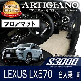 レクサス LX フロアマット LX570 H27年9月〜 【S3000】 フロアマット カーマット 車種専用アクセサリー
