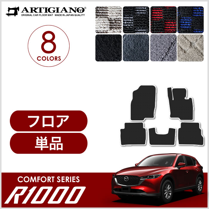 フロアマット マツダ CX-5 KF系 (H29年2月〜) CX5 ガソリン/ディーゼル対応 フロアマット フロアーマット カーマット フロアカーペット MAZDA