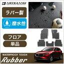 新型 CX-5 フロアマット KF系 (H29年2月〜) CX5 ガソリン/ディーゼル対応 フロアマット フロアーマット カーマット フロアカーペット MAZD...