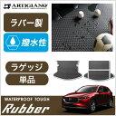 マツダ 新型 CX-5 KF系 (H29年2月〜) ラゲッジマット(トランクマット) ガソリン/ディーゼル 対応 フロアマット フロアーマット カーマット フロ...