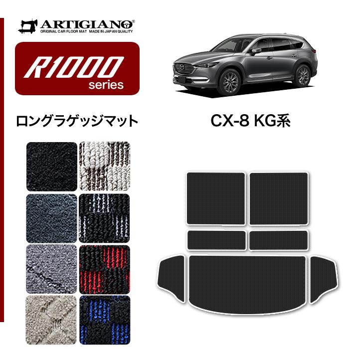 ロングラゲッジマット 3列目シート背面部込み マツダ CX-8 KG系 (H29年12月〜) 新型車 CX8 (トランクマット) 【R1000】 フロアマット カーマット 車種専用アクセサリー