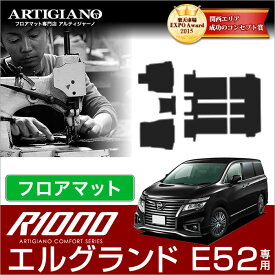 エルグランド E52 フロアマット H22年8月〜 【R1000】 フロアマット カーマット 車種専用アクセサリー