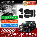 エルグランド E52 フロアマット ラゲッジマット(トランクマット) & ステップマット ( エントランスマット ) 付 H22年8月〜 純正 type|アルティジャーノ フロアマット| フロアーマット カーマット 自動車マット