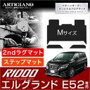 エルグランド E52 セカンド ラグマット M(標準)+ ステップマット (エントランスマット) 付 H22年8月〜 【R1000】 フ…