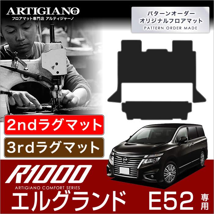 日産 エルグランド E52 セカンド ラグマット (2ndラグマット) + サード ラグマット (3rdラグマット) フロアマット フロアーマット カーマット フロアカーペット NISSAN