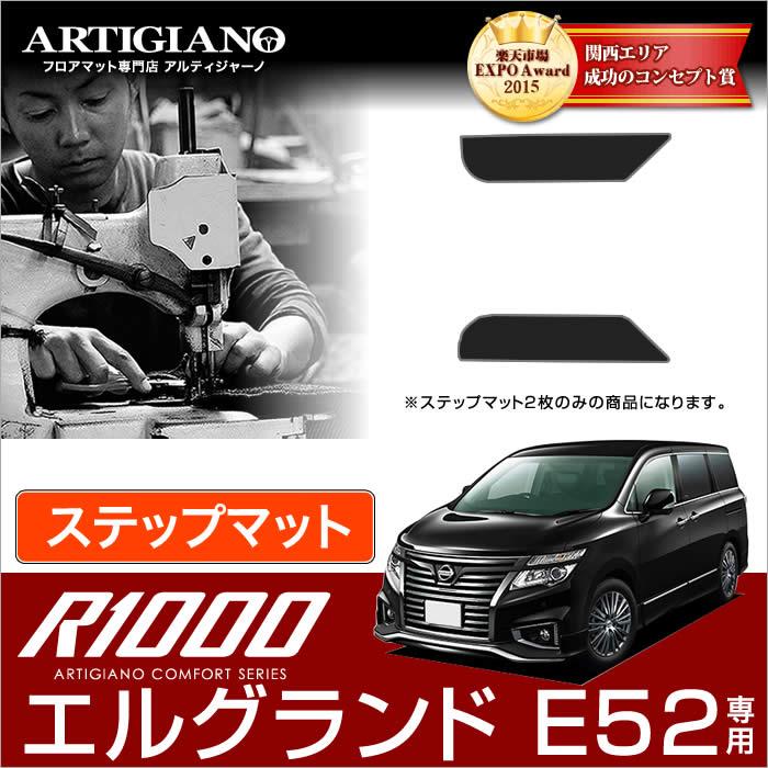 エルグランド E52 ステップマット ( エントランスマット ) H22年8月〜 日産 純正 type ☆R1000☆|アルティジャーノ フロアマット| フロアーマット カーマット 自動車マット