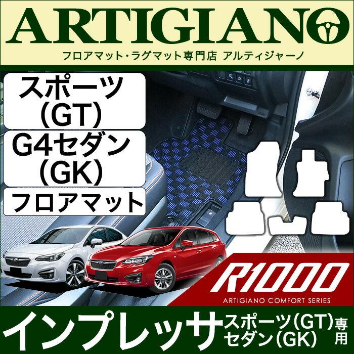 スバル 新型 インプレッサ スポーツ(GT系)/G4(GK系) フロアマット アルティジャーノ フロアマット フロアーマット カーマット 自動車マット