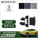 スバル 新型 インプレッサ XV (GT系) フロアマット ラゲッジマット(トランクマット)セット アルティジャーノ フロアマット フロア…
