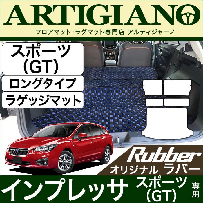 スバル 新型 インプレッサ スポーツ(GT系) ロングラゲッジマット(トランクマット) アルティジャーノ フロアマット フロアーマット カーマット 自動車マット