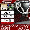スズキ 新型スペーシア/スペーシアカスタム フロアマット+ラゲッジマット(トランクマット) MK53S H29年12月〜【R1000…