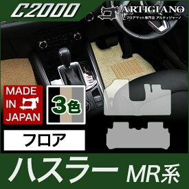 スズキ ハスラー フロアマット MR31S (H26年1月〜) SUZUKI 【C2000】 フロアマット カーマット 車種専用アクセサリー
