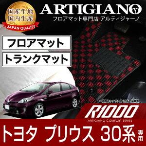 TOYOTA(トヨタ)/プリウス/フロアマット+トランクマットセット
