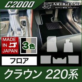 トヨタ クラウン フロアマット 220系 H30年6月〜 【C2000】フロアマット カーマット 車種専用アクセサリー