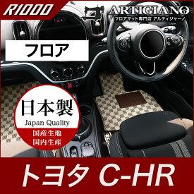 トヨタ C-HR フロアマット ハイブリッド/ガソリン NGX50/ZYX10 chr (H28年12月〜) TOYOTA 【R1000】 フロアマット カーマット 車種専用アクセサリー