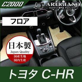 トヨタ C-HR フロアマット ハイブリッド/ガソリン NGX50/ZYX10 chr (H28年12月〜) TOYOTA 【C2000】 フロアマット カーマット 車種専用アクセサリー