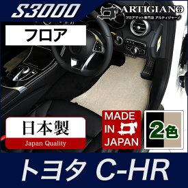 トヨタ C-HR フロアマット ハイブリッド/ガソリン NGX50/ZYX10 chr (H28年12月〜) TOYOTA 【S3000】 フロアマット カーマット 車種専用アクセサリー
