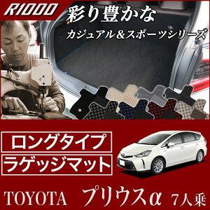TOYOTA(トヨタ)/プリウスα/トランクマット