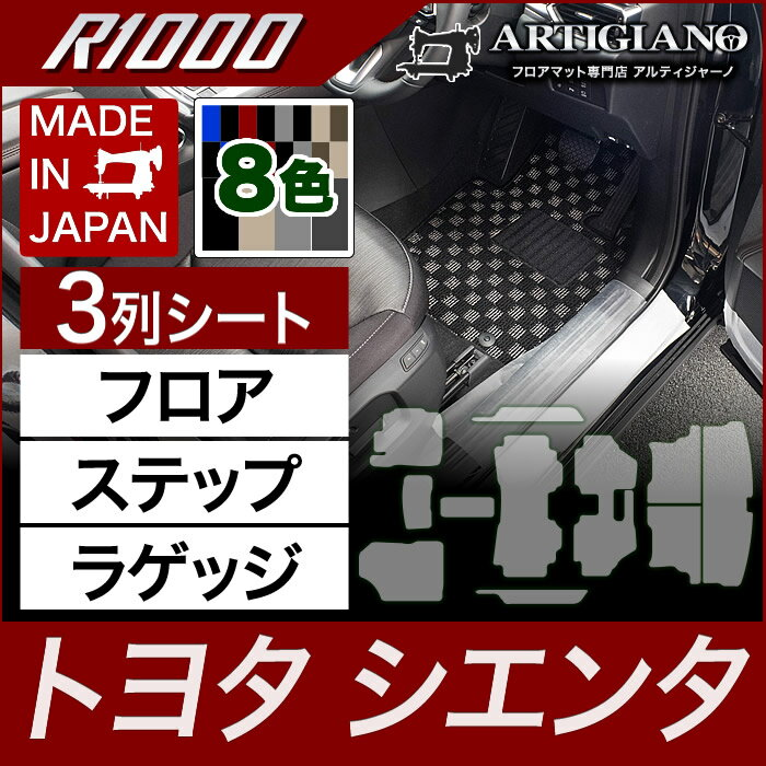 トヨタ シエンタ フロアマット ステップマット トランクマット(ラゲッジマット) 170系