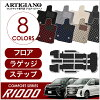 Toyota Noah and Voxy floor mats + step + trunk mat 80 series seven and eight petrol driven cars and hybrid cars only NOAH and VOXY ( H 1/26 ~ )-artigiano floor mats-Kamat car floor mat