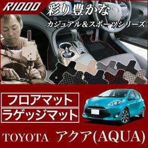 TOYOTA(トヨタ)/アクア/フロアマット+トランクマットセット