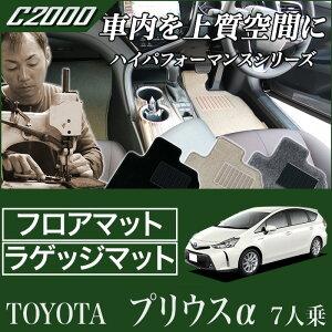 TOYOTA(トヨタ)/プリウスα/フロアマット+トランクマットセット
