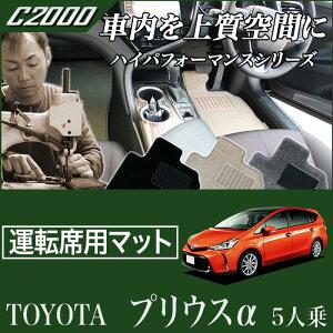 TOYOTA(トヨタ)/プリウスα/運転席フロアマット