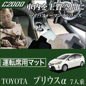 TOYOTA(トヨタ)/プリウス/運転席フロアマット