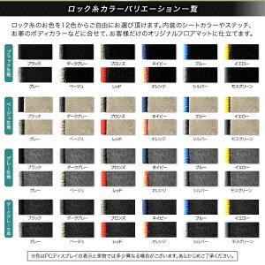 アクア(AQUA)フロアマット&トランクマットNHP10(H24年1月〜)トヨタ純正type☆R1000☆|アルティジャーノフロアマット|フロアーマットカーマット自動車マット