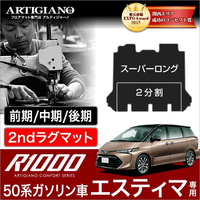 エスティマ 50系 セカンド ラグマット ( 2ndラグマット ) スーパーロング2分割タイプ|アルティジャーノ フロアマット| フロアーマット カーマット 自動車マット