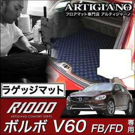 ボルボ V60 ラゲッジマット(トランクマット) FB(FD) H23年6月〜 VOLVO 【R1000】 フロアマット カーマット 車種専用アクセサリー