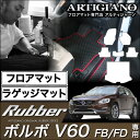 ボルボ V60 フロアマット+ラゲッジマット(トランクマット)セット 右ハンドル FB(FD) H23年6月〜 フロアマット カーマット フロアカー…