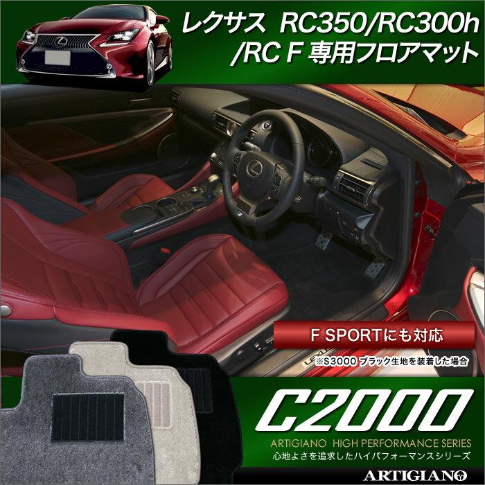 レクサス RC フロアマット RC350/RC300h/RC F (H26年10月〜) F SPORT(Fスポーツ)対応 フロアマット フロアーマット カーマット フロアカーペット