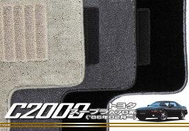 トヨタ スープラ A70系 フロアマット TOYOTA 【C2000】 フロアマット カーマット 車種専用アクセサリー