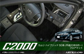 トヨタ カムリ ハイブリッド HV フロアマット 50系 (平成23年9月〜) TOYOTA 【C2000】 フロアマット カーマット 車種専用アクセサリー