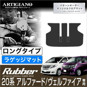 TOYOTA(トヨタ)/アルファード/ヴェルファイア/トランクマット
