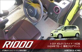 トヨタ ポルテ / スペイド (スペード) フロアマット 140系 2WD (H24年7月〜) TOYOTA 【R1000】 フロアマット カーマット 車種専用アクセサリー